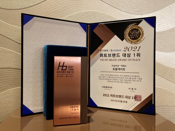 (Photo 2: Poblegate's hit brand award listing and trophy)
