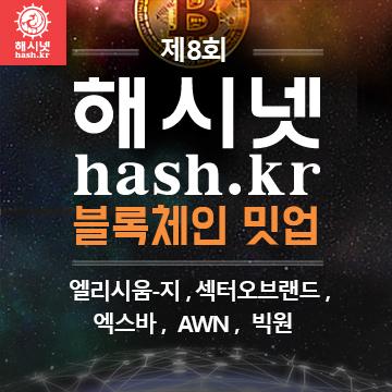 해시넷, 제8회 해시넷 블록체인 밋업 25일 개최